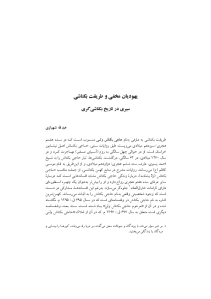 abdollah_shahbazi_-_baktashi_gary-pdf-01