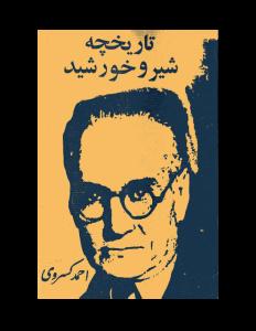 ahmad_kadravi_shir_o_khorshid-pdf-02