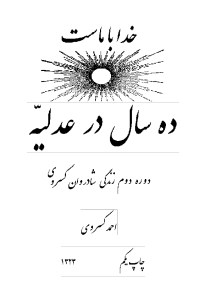 ahmad_kasravi_-_dah_sal_dar_adlieh-pdf-03
