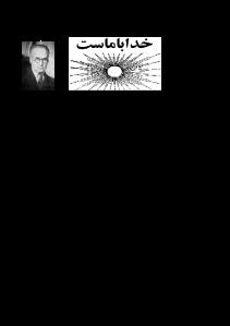 ahmad_kasravi_-_dar_pasokhe_badkhahan-pdf-01