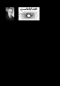 ahmad_kasravi_-_dar_piramone_eslam-pdf-01