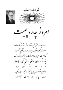 ahmad_kasravi_-_emruz_chareh_chist-pdf-01