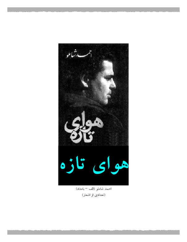 Ahmad_Shamloo_-_Havaye_Tazeh.pdf.01.png