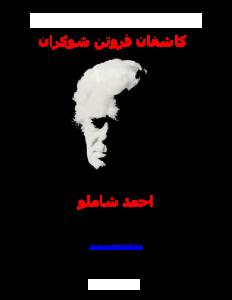 ahmad_shamloo_-_kashefane_forotane_shokaran-pdf-01