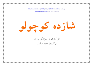 ahmad_shamloo_-_the_little_prince-pdf-01