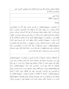 akbar_ganji_-_manifeste_jomhori_khahi_daftare_dovom-pdf-01