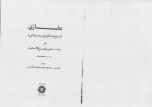 al-maqazi_alwaqidi_vol1-pdf-03