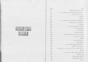 al-maqazi_alwaqidi_vol2-pdf-03