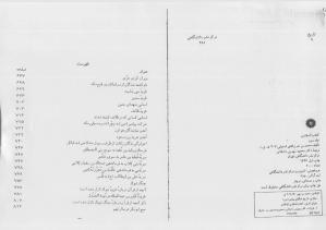 al-maqazi_alwaqidi_vol3-pdf-02