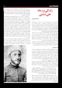 ali_dashti_-_about_dashti-pdf-01