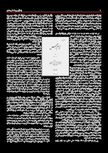 ali_dashti_-_about_dashti-pdf-02