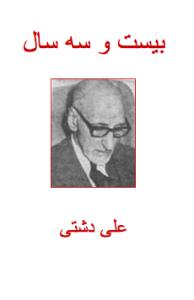 ali_dashti_23_saal