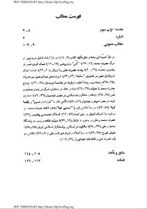 ali_mir_fotros_-_islam_shenasi_-part_2-pdf-03