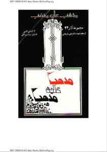 ali_shariati_-__mazhab_aleyhe_mazhab-pdf-01