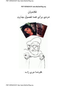 alireza_nourizadeh_-_fallahian_mardi_baraye_tamame_fosol-pdf-01