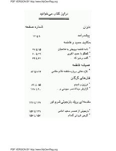 alireza_nourizadeh_-_fallahian_mardi_baraye_tamame_fosol-pdf-03