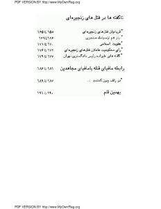 alireza_nourizadeh_-_fallahian_mardi_baraye_tamame_fosol-pdf-04