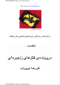 alireza_nourizadeh_-_nagofte_ha_-__things_that_have_not_been_told-pdf-01