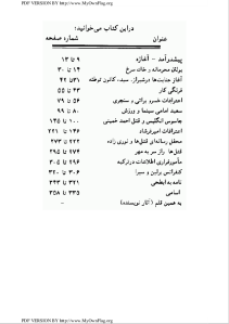 alireza_nourizadeh_-_nagofte_ha_-__things_that_have_not_been_told-pdf-03