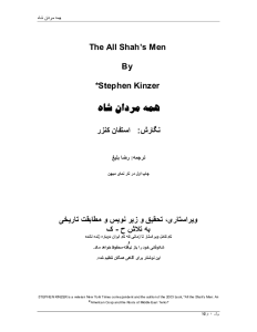 all_shah_s_men-pdf-01