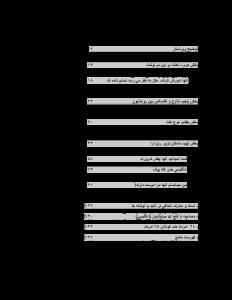 all_shah_s_men-pdf-02