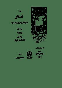 asfar_arba_e__mulla_sadra_safar_1_1-1-pdf-02