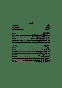 avesta_v1-pdf-03