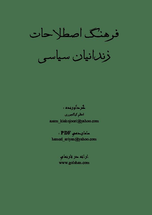 Azam_Kiakajori_-_Farhange_Estelahate_Zendaniane_Siasi.pdf.01.png