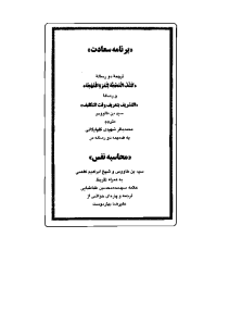 barnameye_saadat__ibn_tavoos-pdf-01