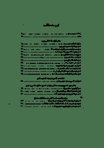 bedayatol_hekmah-pdf-03