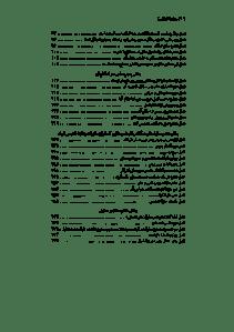 bedayatol_hekmah-pdf-04