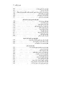 bedayatol_hekmah-pdf-05