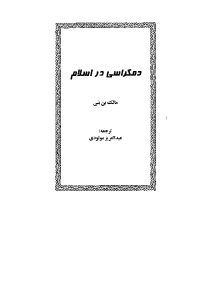democracy_dar_eslam-pdf-01