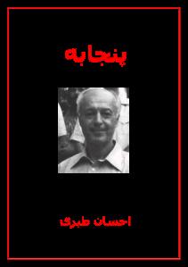 ehsan_tabari_-_panjabe-pdf-01