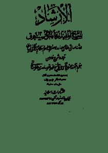 ershad_sheikh_mofid-pdf-01