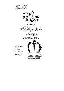 eynol_hayat__majlesi_001-pdf-01