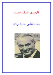 farsi_shekar_ast-pdf-01
