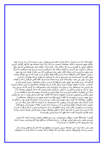 farsi_shekar_ast-pdf-02