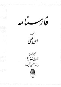 farsnameh__ibn_balkhi-pdf-03