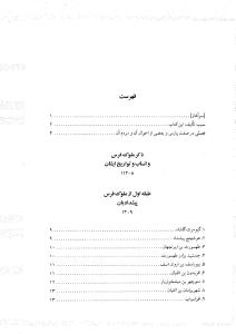 farsnameh__ibn_balkhi-pdf-05
