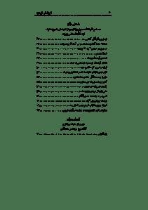 faryadgare_tohid-pdf-05