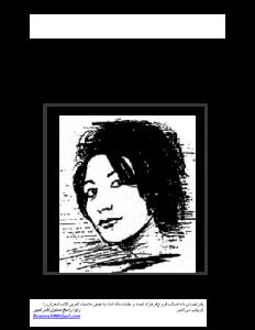 forogh_farokhzad_-_iman_biavarim_be_aghaze_fasle_sard-pdf-01