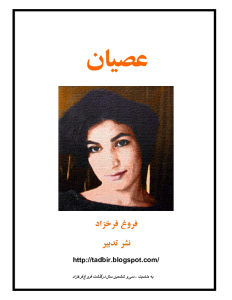 forogh_farokhzad_-_osyan-pdf-01