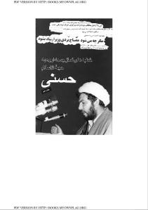 gholamrezaa_hassani_-_khotbeh-haye_namaz_jom_e_oroumiyeh-pdf-01
