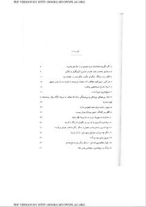 gholamrezaa_hassani_-_khotbeh-haye_namaz_jom_e_oroumiyeh-pdf-05