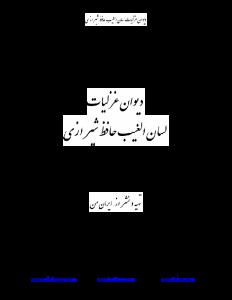 hafez_-_ghazal-pdf-01