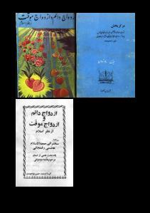 hasan_moujodi_-_ezdevaj_daem_va_ezdevaj_movaghat_dar_eslam-pdf-01
