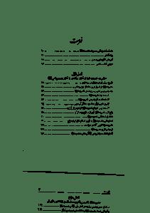 hazrat_klhadijeh_ostoreye_esteghamat-pdf-03