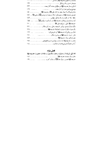 hazrat_klhadijeh_ostoreye_esteghamat-pdf-05