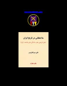 history_of_iran_mirfetros-pdf-01